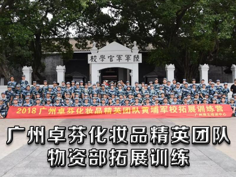「广州狼王企业拓展」卓芬精英团队黄埔军校拓展训练营