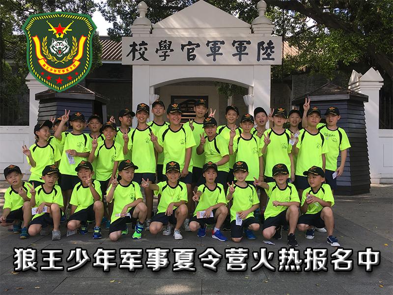 广州狼王少年军事夏令营